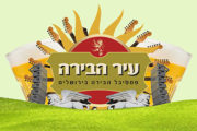 Иерусалимский фестиваль пива