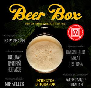 Beer-journal
